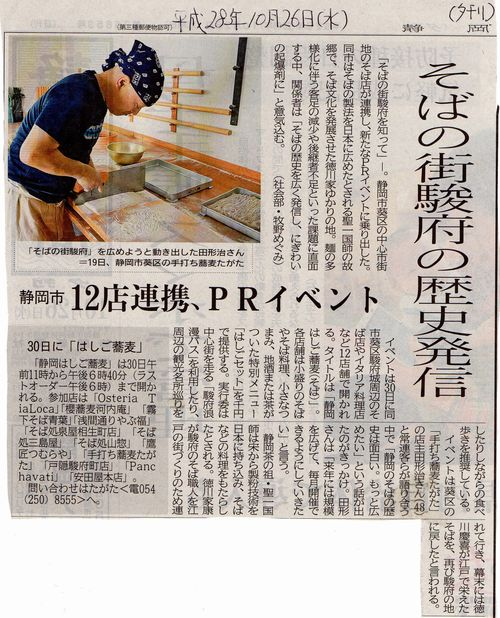 281026静岡新聞夕刊