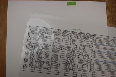20170115_取扱説明書整理02