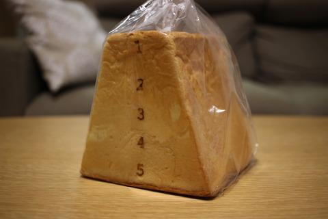 20161202_とびばこパン01