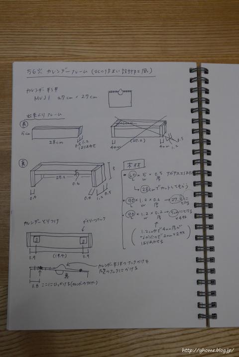 20160211_カレンダー木製フレーム08