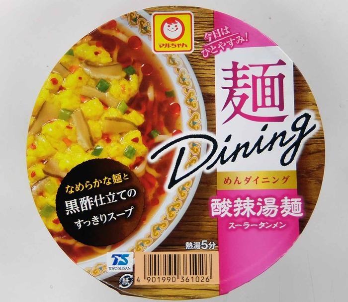 20200123カップ麺-001_edited-1