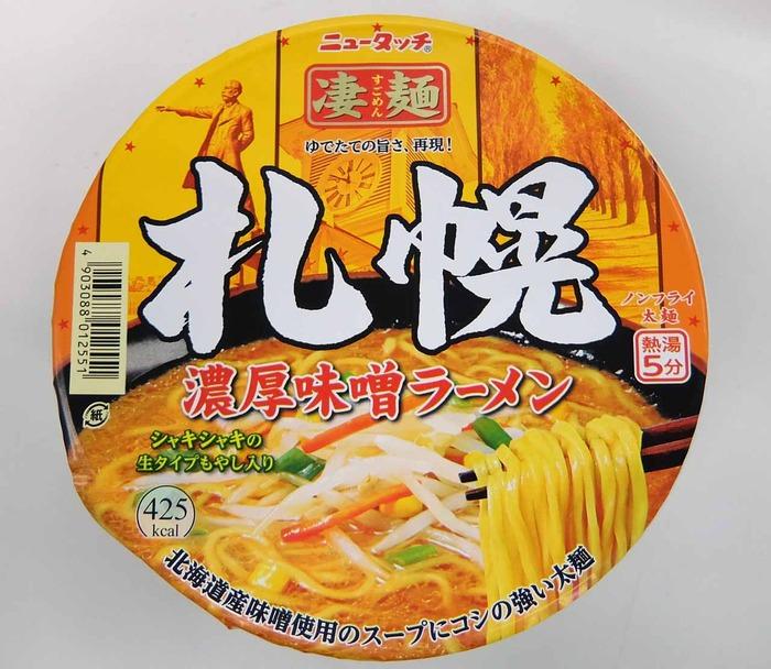 20200120カップ麺-001