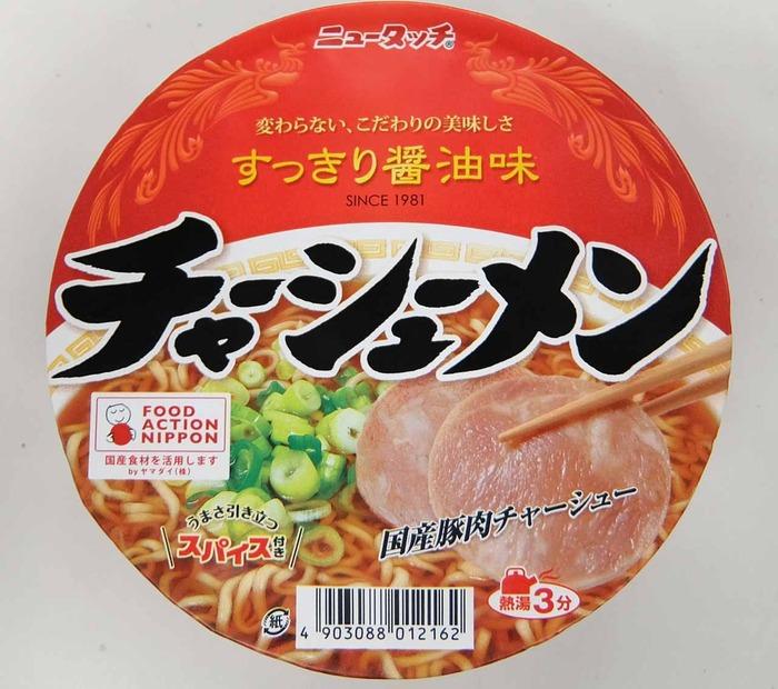 20200130カップ麺-001