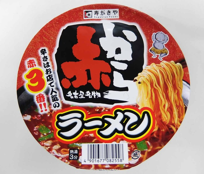 20200116カップ麺-1