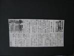 東京中日スポーツ新聞記事