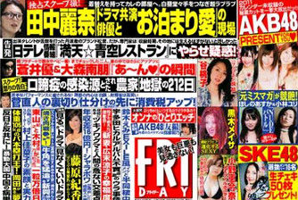 田中麗奈と高橋一生の交際が決め手となった証拠5244