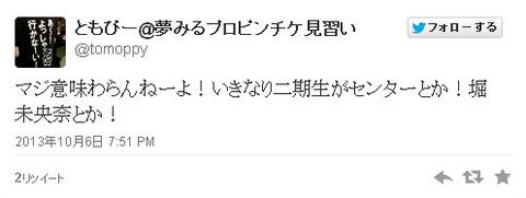 乃木坂46新センターに堀未央奈が選ばれた最大の理由3
