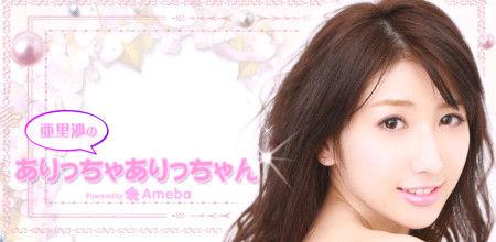 女性タレント亜里沙さんの好みのタイプ93