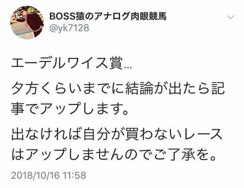 【エーデルワイス賞2018予想】