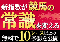 すばるステークス 予想・1/21の予想〜ロックオン!!〜