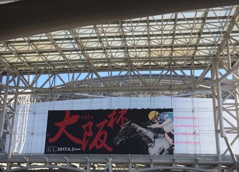 大阪杯 2017 予想ーベスト条件で極上の切れ味を!ー