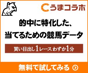 明日の【注目馬】と【穴ログ】〜根岸・シルクロードの枠順について〜