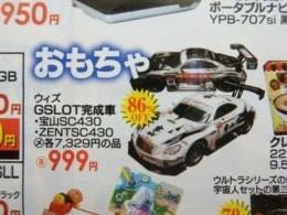スロットカー717
