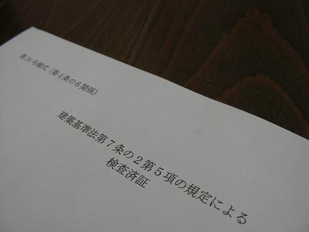 完了検査済書