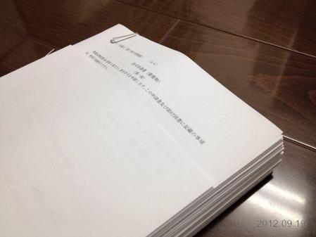 43条許可書類