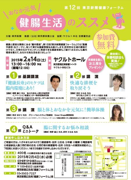 東京新聞チラシ