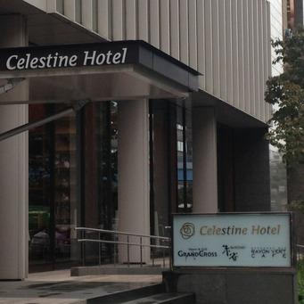 セレスティンホテル