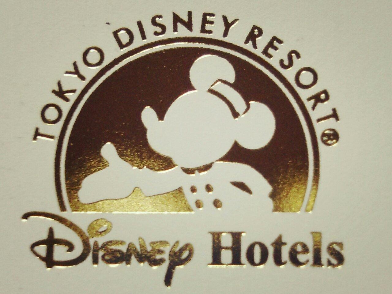 ディズニーホテル優待券♪舞浜行きの口実get! : 大人だって楽しみたい