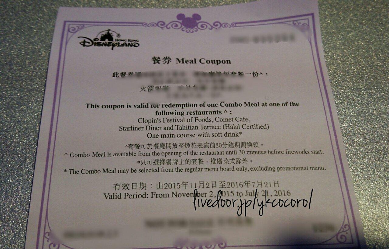 香港ディズニーランドへ行ってきました⑩ミールクーポン対応レストラン
