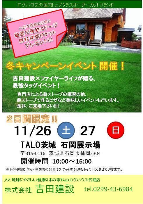 イベント開催★
