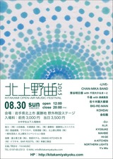 北上野曲2015