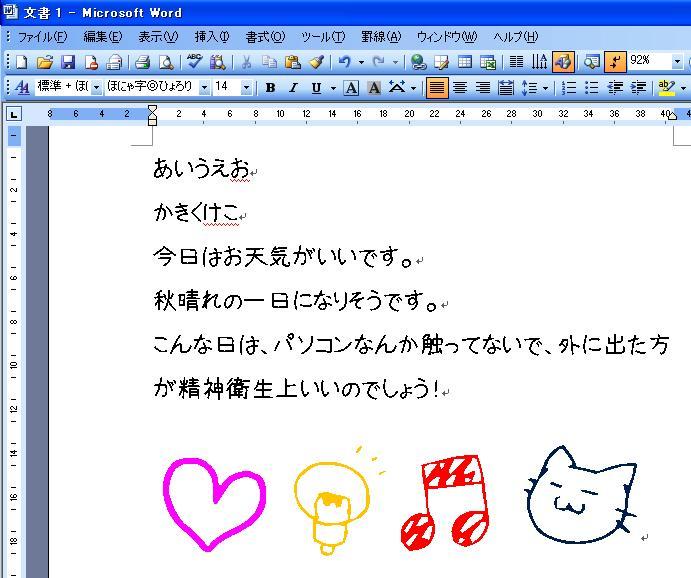 かわいい手書き風フォント「ほ : 1年生から6年生までの漢字 : 漢字