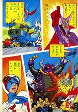 小学1年生11月号掲載 ガッチャマン 2p