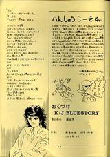 K_J_Bluestory 奥付