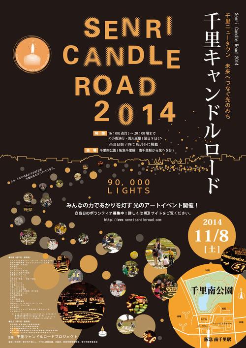 SCR2014ポスター+