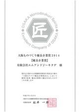 大阪ものつくり優良企業表彰状