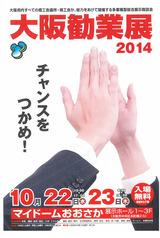 勧業展2014.10.21