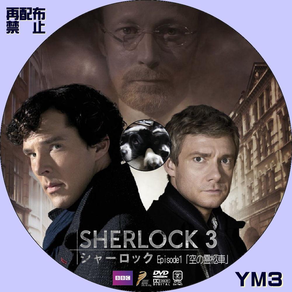 Bs Sherlock Staffel 3