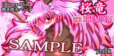 170806-170723-170621(170531)  桜竜 190x60☆サンプル☆