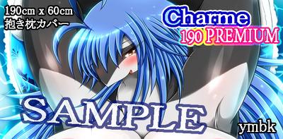 170723-170610(170531)  シャルム 190x60☆サンプル☆