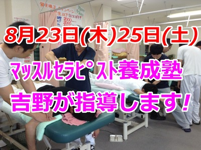 8月塾お知らせ
