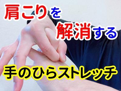手内筋ストレッチブログ