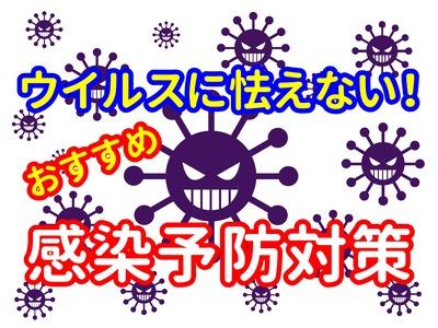 ウイルス感染予防対策