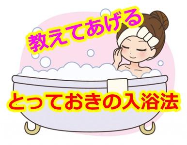 とっておきの入浴法