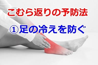 足の冷えを防ぐ