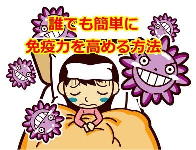 誰でも簡単に免疫力を高める方法