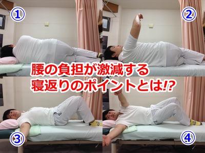 寝返り方法