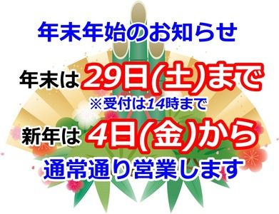 平成30年年末年始のお知らせ