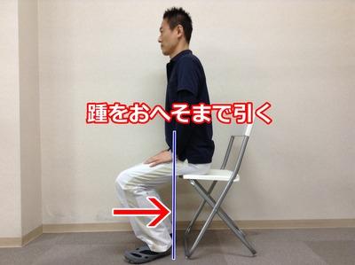 椅子からの立ち方�a