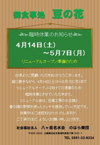 4/14(土)~5/7(月)豆の花 リニューアル準備休業