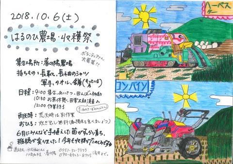 10月6日(土)はるのひ農場 収穫祭開催