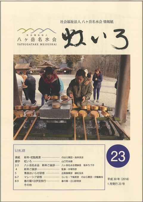 広報誌 最新号のご案内(23号)