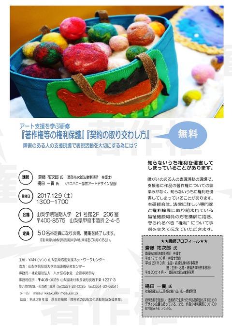 <イベント> 12/9(土)アート支援を学ぶ研修