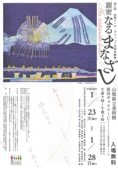 <イベント> 1/23(火)~28(日)山梨アール・ブリュット合同企画展