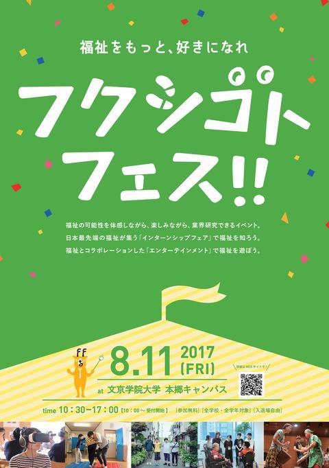 <採用情報> 8/11(金)「フクシゴトフェス!!」出展