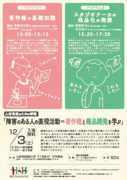 12月3日(土)「障害のある人の表現活動=著作権と商品開発を学ぶ」